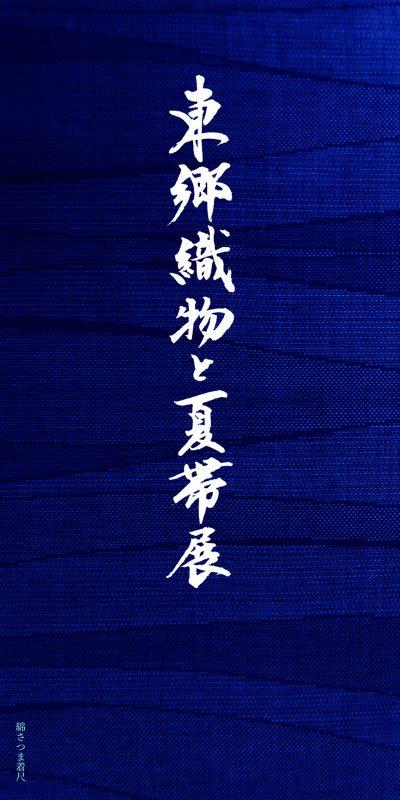 東郷織物と夏帯展